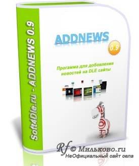 ADDNEWS 0.9