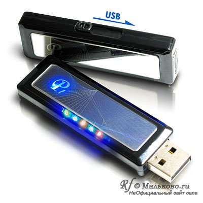 USB Disk Security v5.0.0.90 (Free)